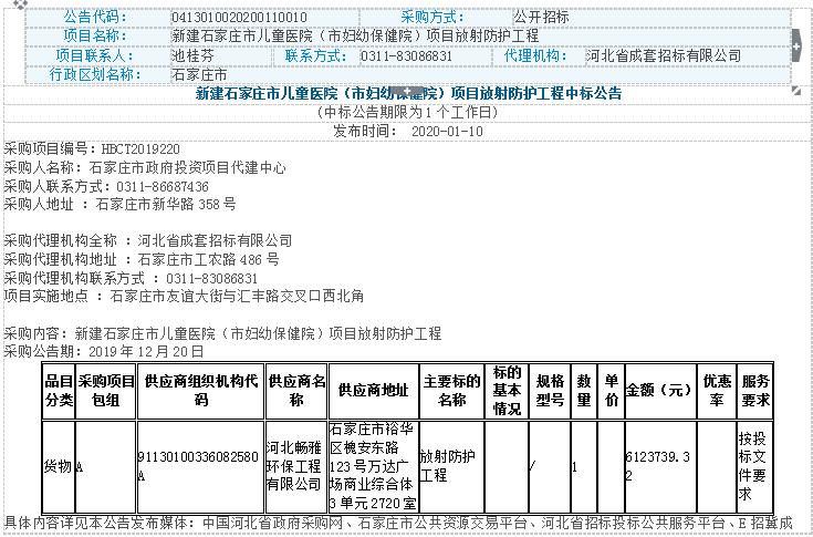 新建石家庄市儿童医院(市妇幼保健院)项目放射防护工程中标公告.png